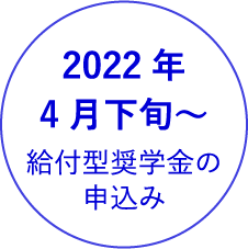 2021年4月下旬〜給付型奨学金の申込み