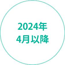 2022年4月〜5月