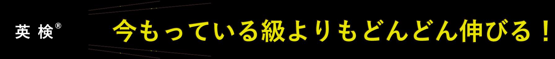 英 検®今もっている級よりもどんどん伸びる!
