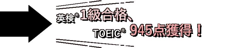 英検®1級合格、TOEIC®945点獲得!