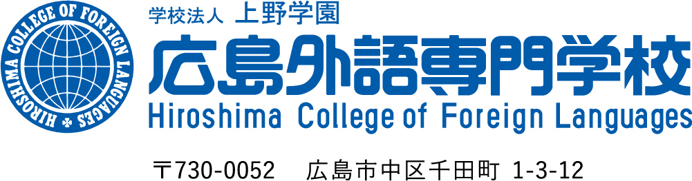 学校法人 上野学園 広島外語専門学校 Hiroshima College of Foreign Languages 〒730-0052 広島市中区千田町 1-3-12