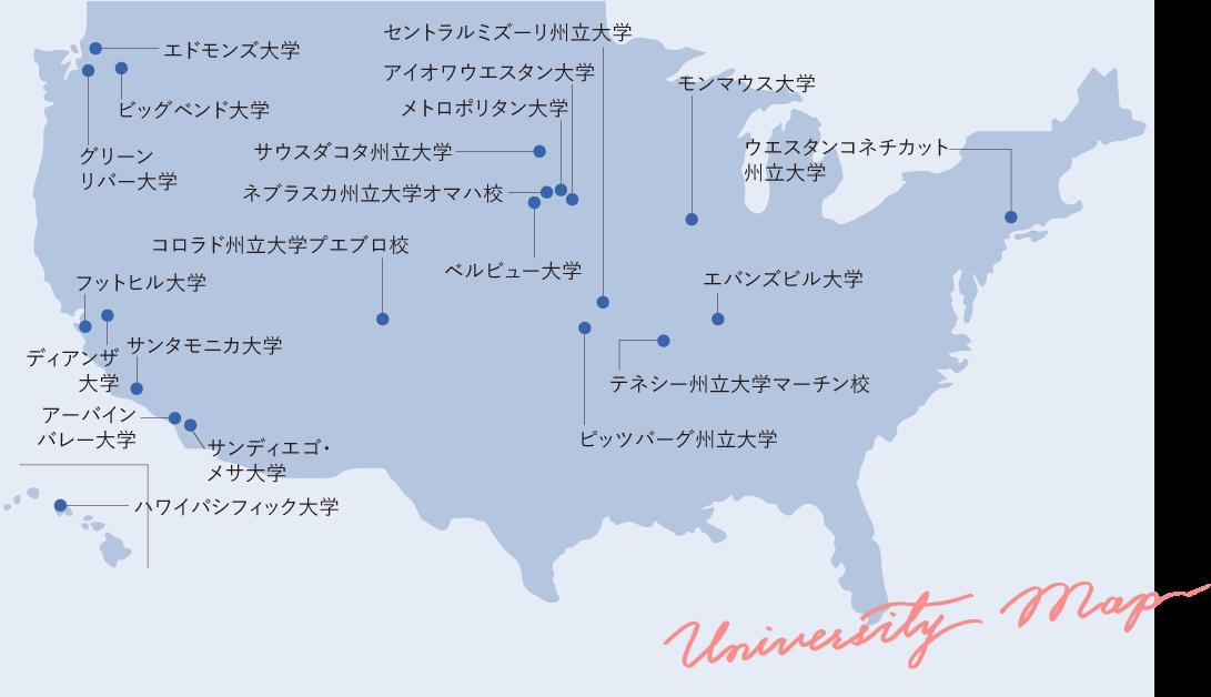 アメリカの提携大学は21校!