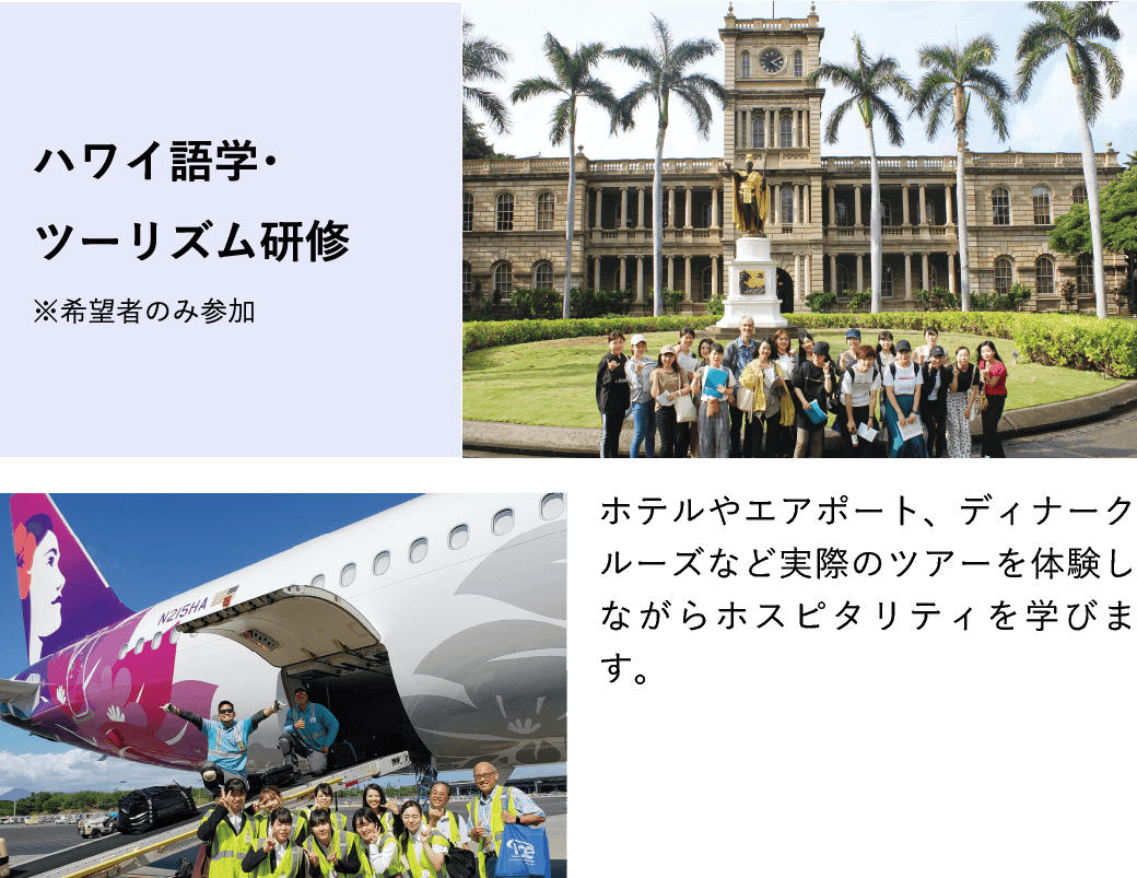 ハワイ 語学・ツーリズム研修